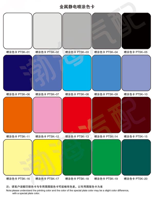 Metal electrostatic spray color card