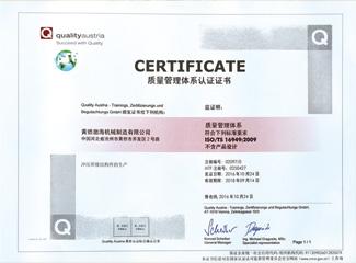 质量/管理证书