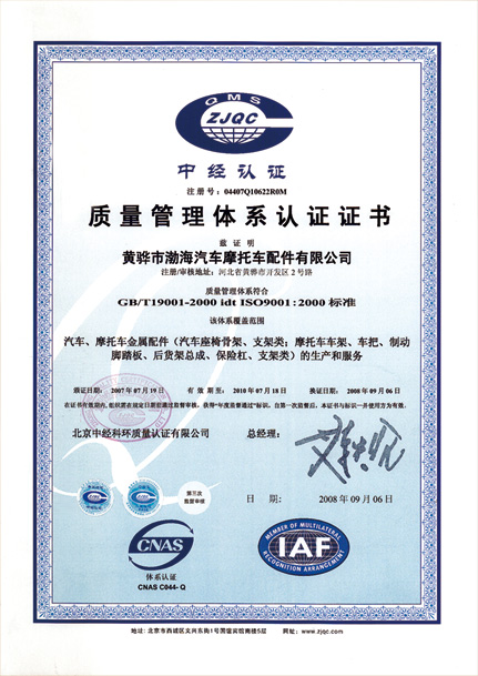 Uality/Management Certificate